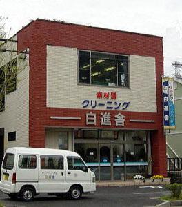 白進舎店舗写真