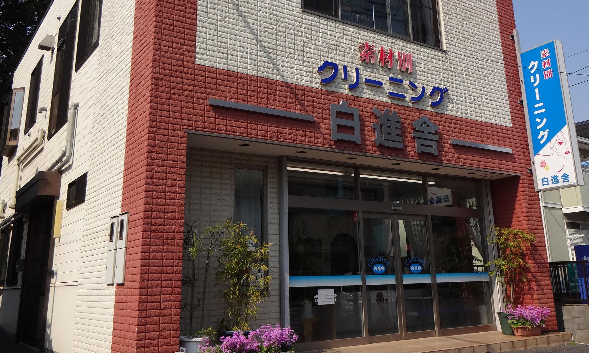 素材別クリーニングの白進舎 千葉県佐倉市